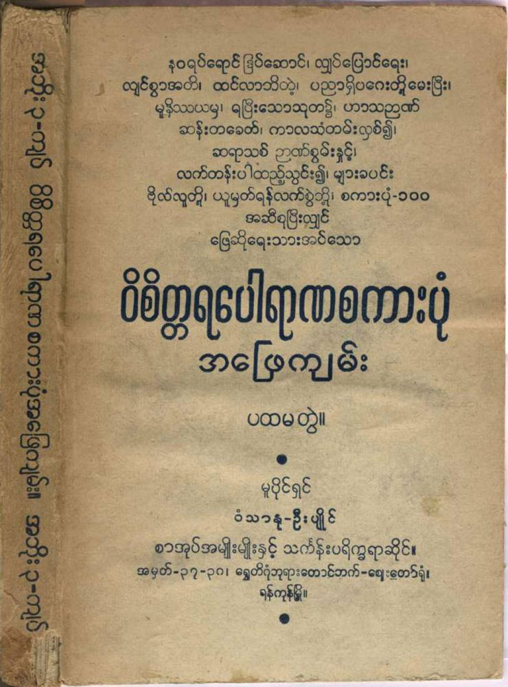 Wisittara Porana Sagabon Aphye Kyan [Proverbs and Commentaries]. Burma, Linguistics.