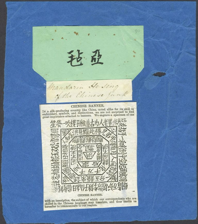 """""""Mandarin He Sing of the Chinese Junk"""". Signature with period caption. China, New York."""