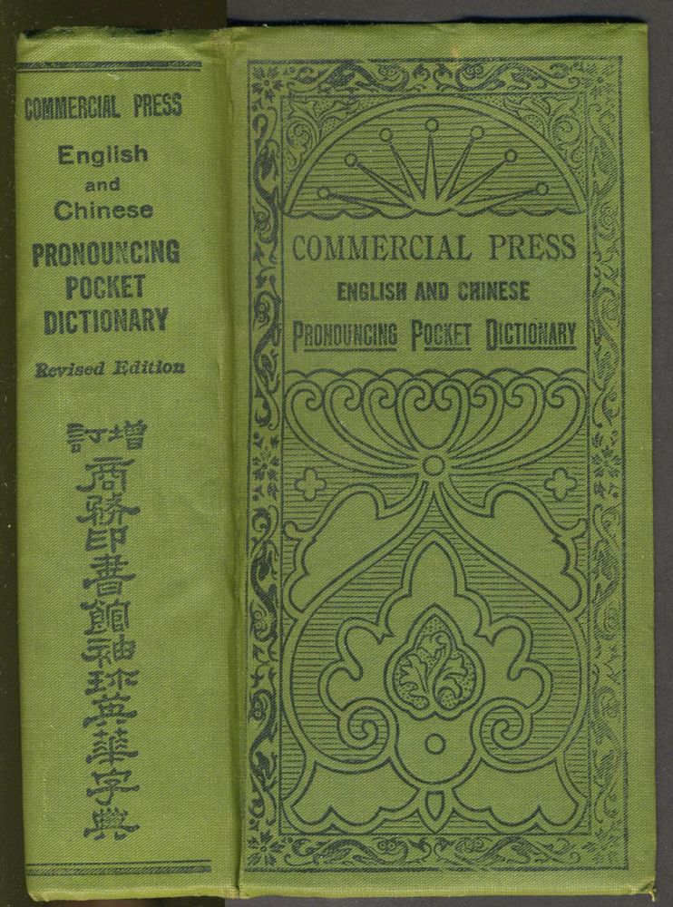 Commercial Press English and Chinese Pronouncing Pocket Dictionary with an Appendix. Z. T. K. Woo.