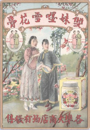 Face cream advertising card. China, Face Cream advertising card