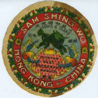 Sam Shing Wo, Hong Kong China, sound & clean best preserved ginger. China, Ginger label
