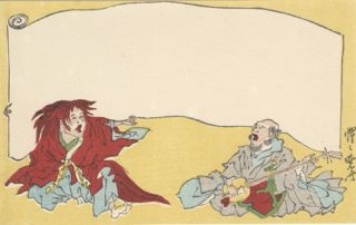 Japanese Notecard Print Showing A Man Playing Shamisen and a Woman Singing