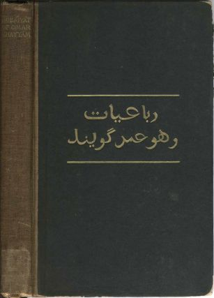 The Rubaiyat of Omar Khayyam the Astronomer Poet of Persia. Rubaiyat, Edward FitzGerald, Omar...