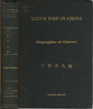 Who's Who in China. Containing the Pictures and Biographies of China's best known Political, Financial, Business and Professional Leaders.