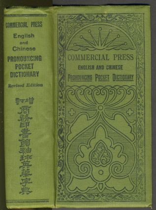 Commercial Press English and Chinese Pronouncing Pocket Dictionary with an Appendix. Z. T. K. Woo